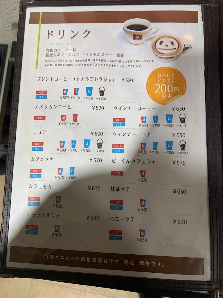f:id:yoshi32blog:20200214201058j:image