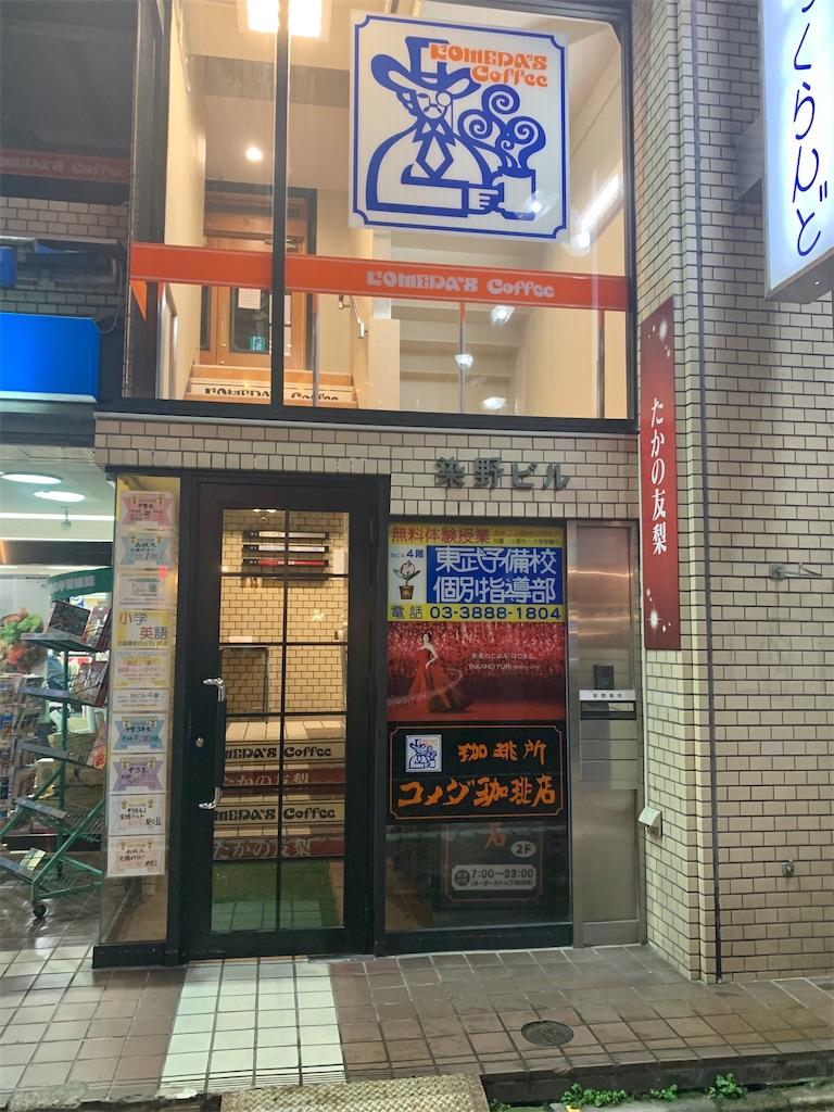 f:id:yoshi32blog:20200401202155j:image