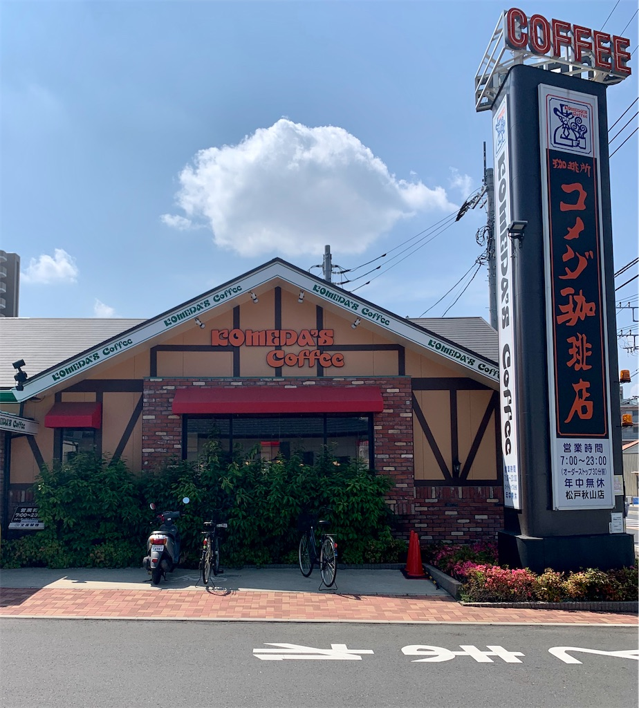 f:id:yoshi32blog:20200608154718j:image