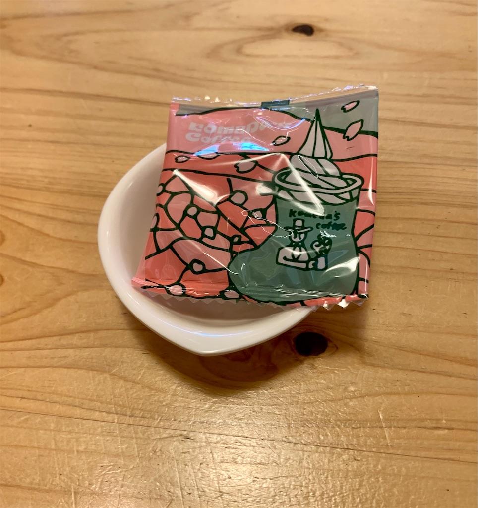 f:id:yoshi32blog:20200608154732j:image