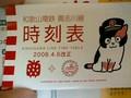 [2008-08-07]貴志川線
