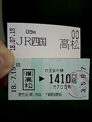 高徳線(高松→徳島)
