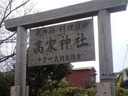 高家(たかげ)神社