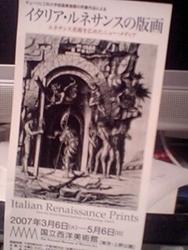 イタリア・ルネサンスの版画
