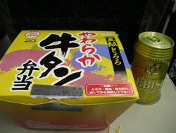 やわらか牛タン弁当 with YEBISU