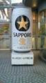 サッポロ黒ラベルビール缶