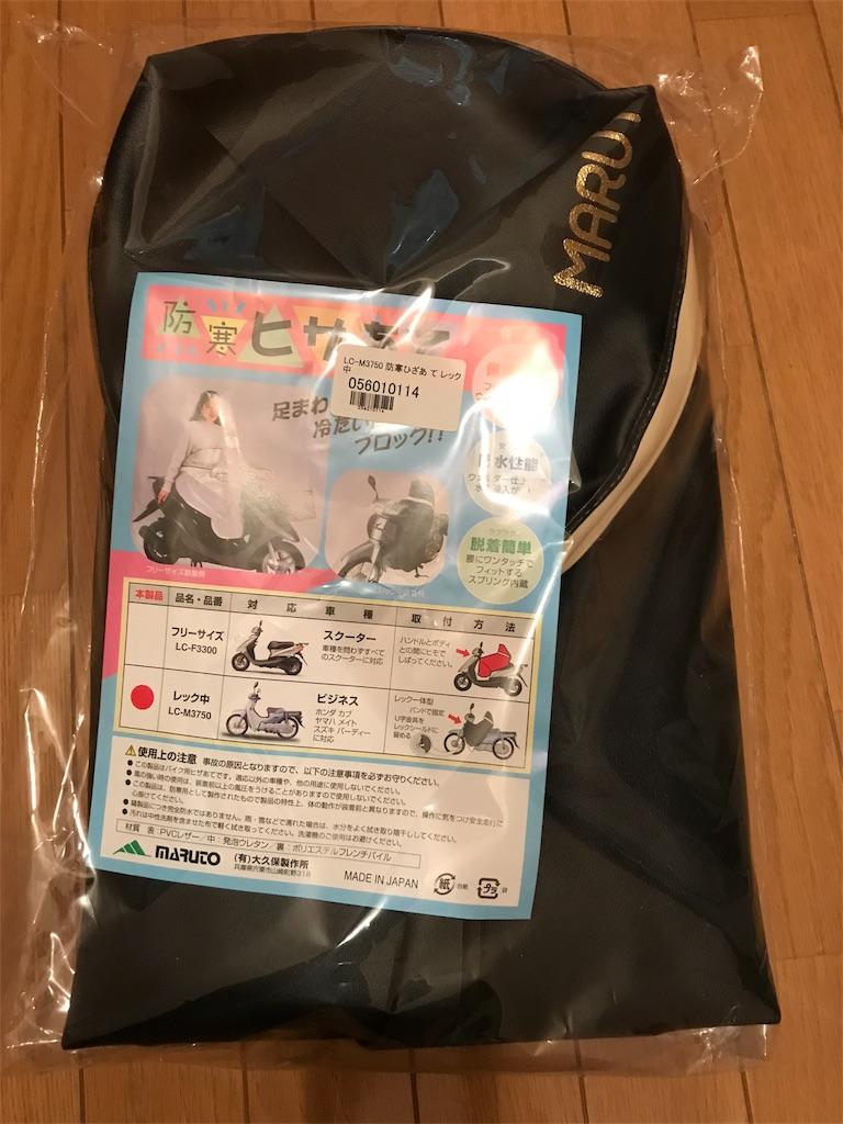 f:id:yoshi83miya:20171209084415j:image