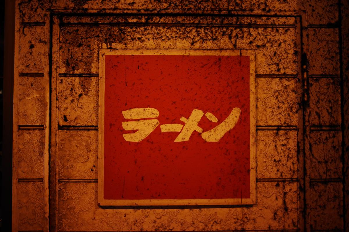 f:id:yoshi_10pa:20190420193459j:plain