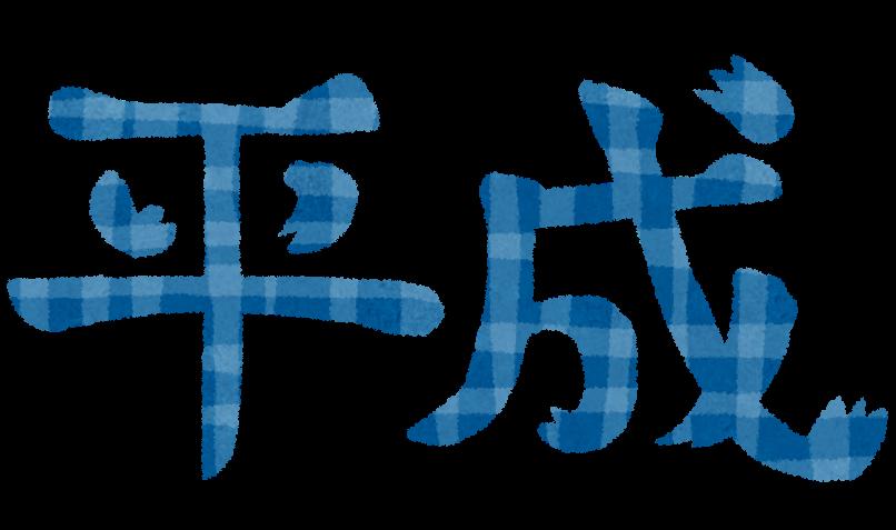 f:id:yoshi_nade:20190409035030p:plain
