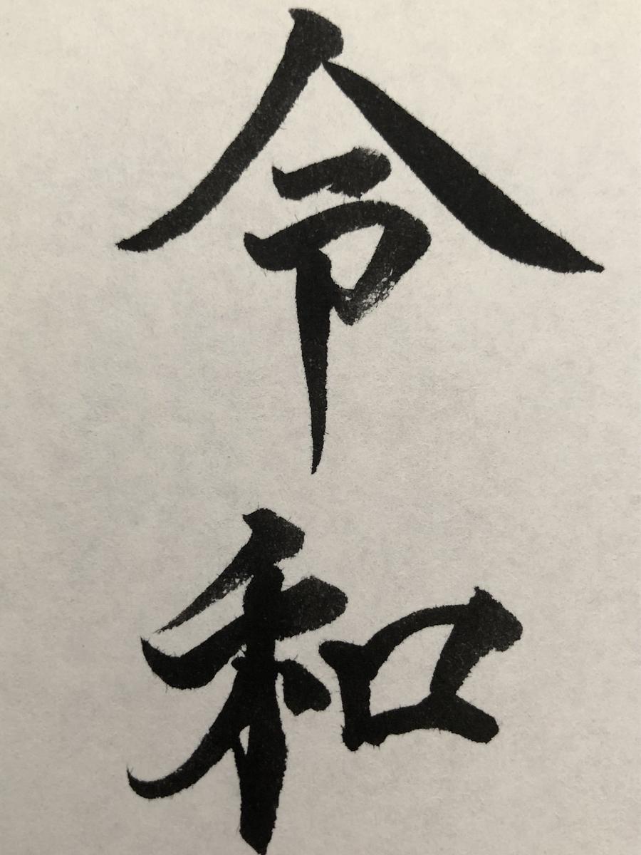 f:id:yoshi_nade:20190501181900j:plain