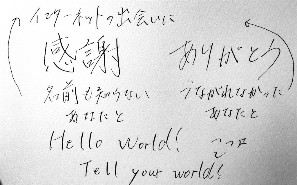 f:id:yoshi_nade:20191009012719j:image