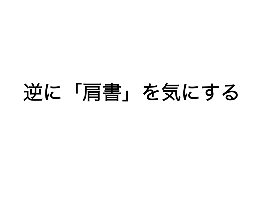 f:id:yoshi_nishikawa:20180620104410p:plain