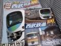 西武鉄道100周年DVDブック買った♪