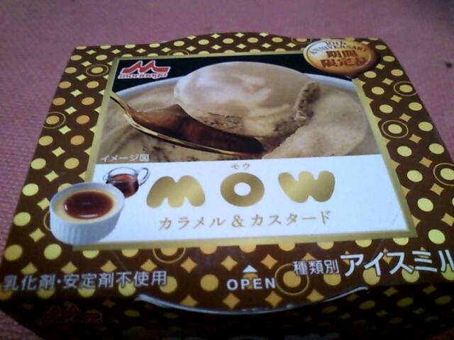 朝アイス♪mowのカラメル&カスタード