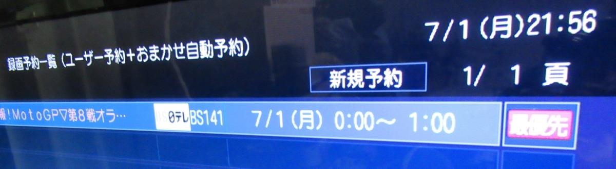 f:id:yoshi_skywalker:20190701221245j:plain