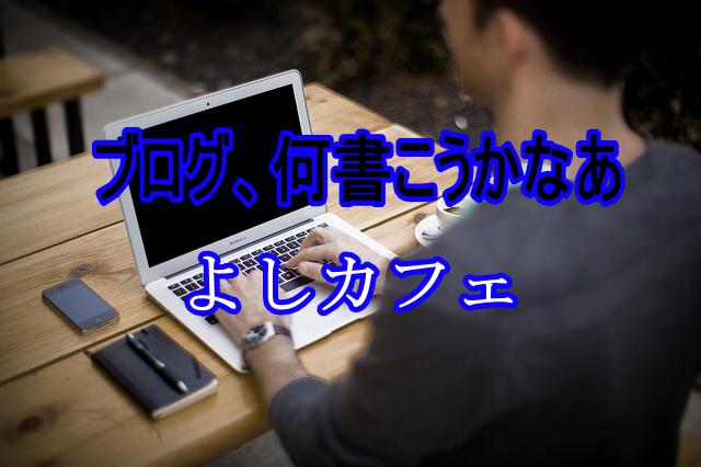 f:id:yoshi_the_primary:20171228084029j:plain