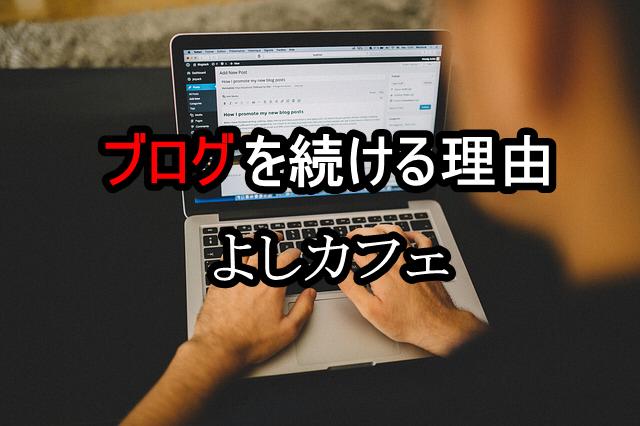 f:id:yoshi_the_primary:20171230080954j:plain