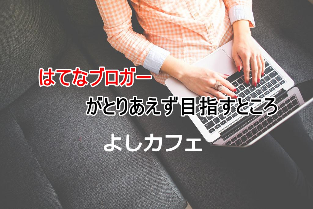 f:id:yoshi_the_primary:20180106084318j:plain