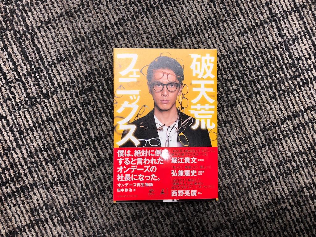 f:id:yoshi_ysd:20181120144200j:image