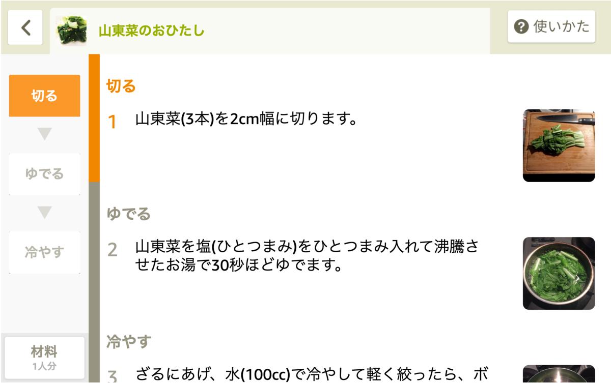 f:id:yoshiaki-0614:20210527142123p:plain