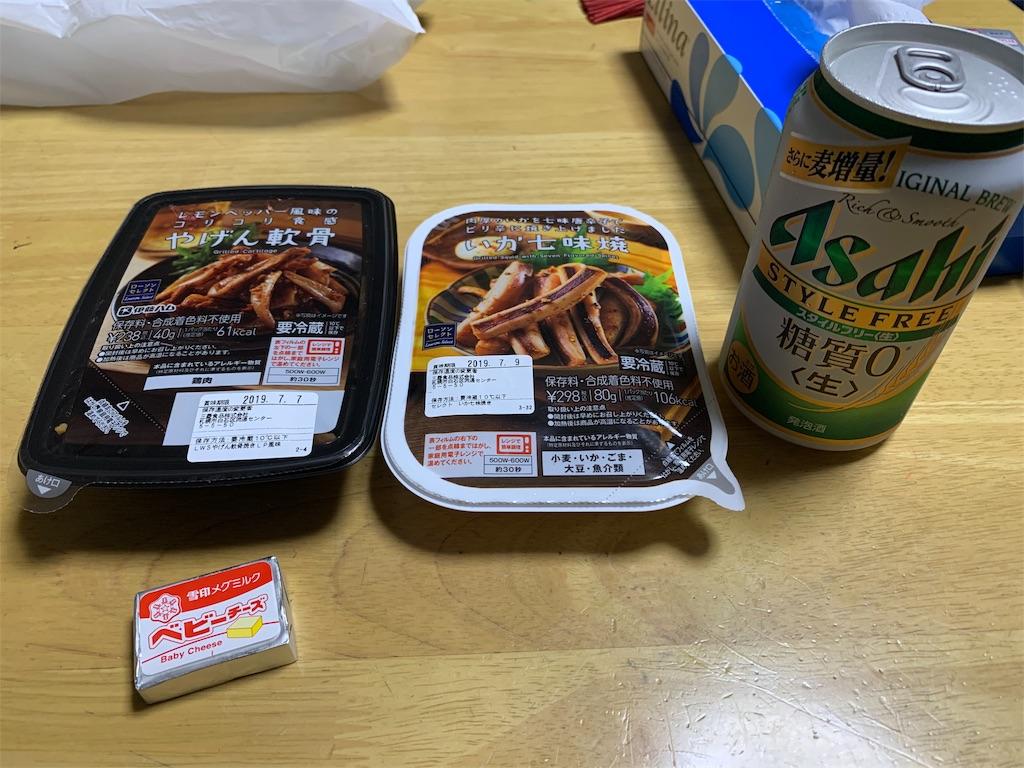 f:id:yoshiaki_diet:20190703073348j:image