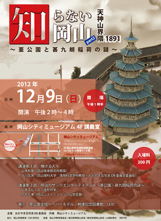 f:id:yoshibey0219:20121127044819j:image