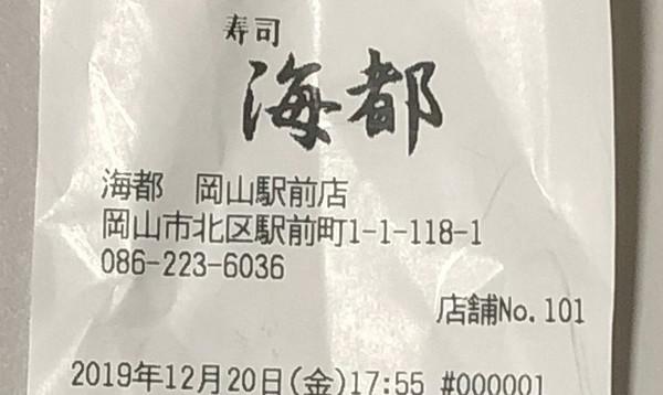 f:id:yoshibey0219:20191229005917j:plain