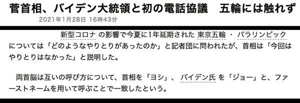 f:id:yoshibey0219:20210129175620j:plain