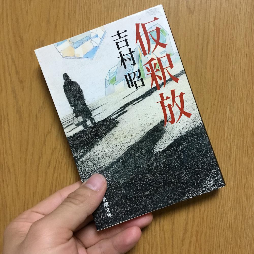 f:id:yoshida-nariaki:20180524175042j:plain