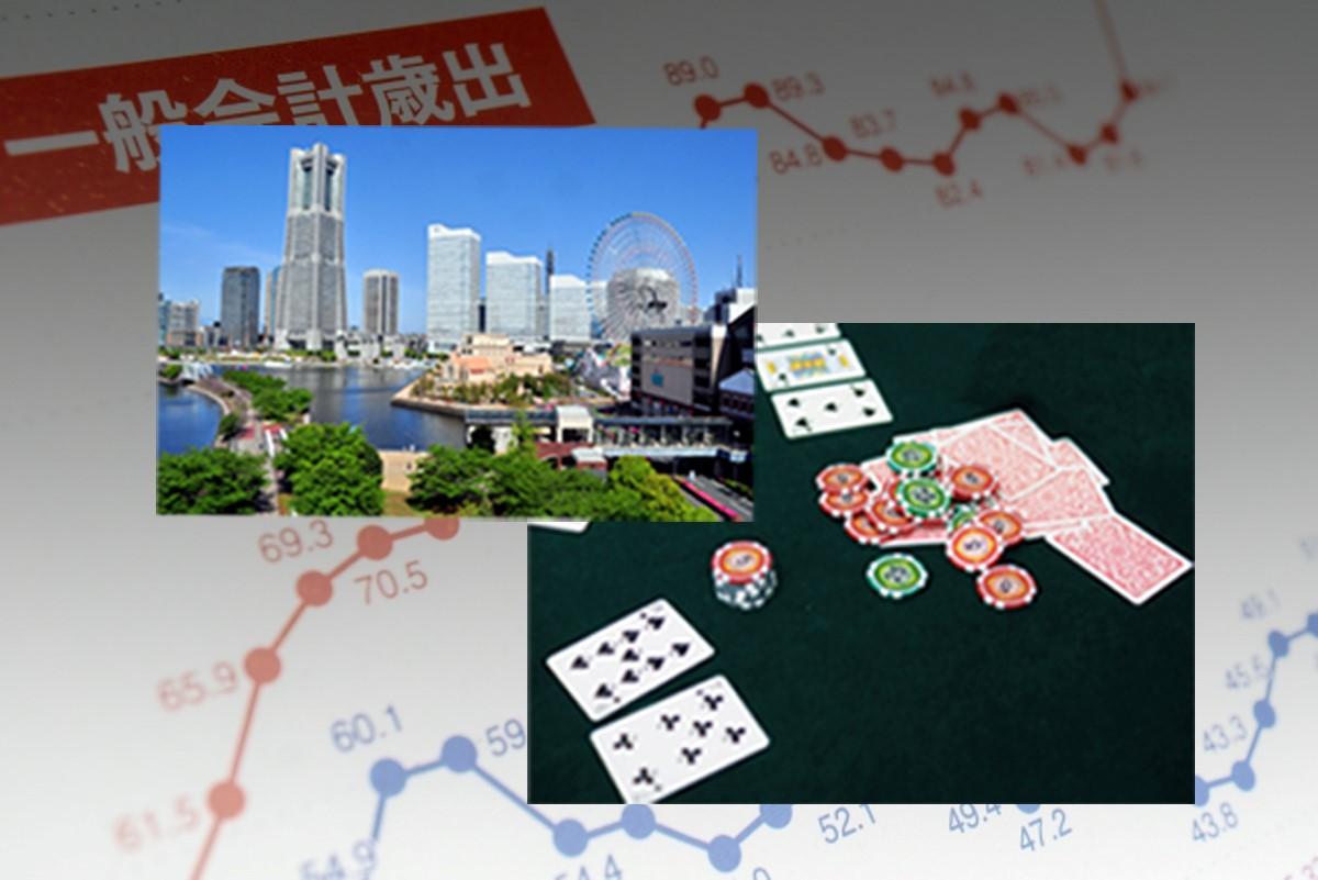横浜のカジノ誘致に関する影響