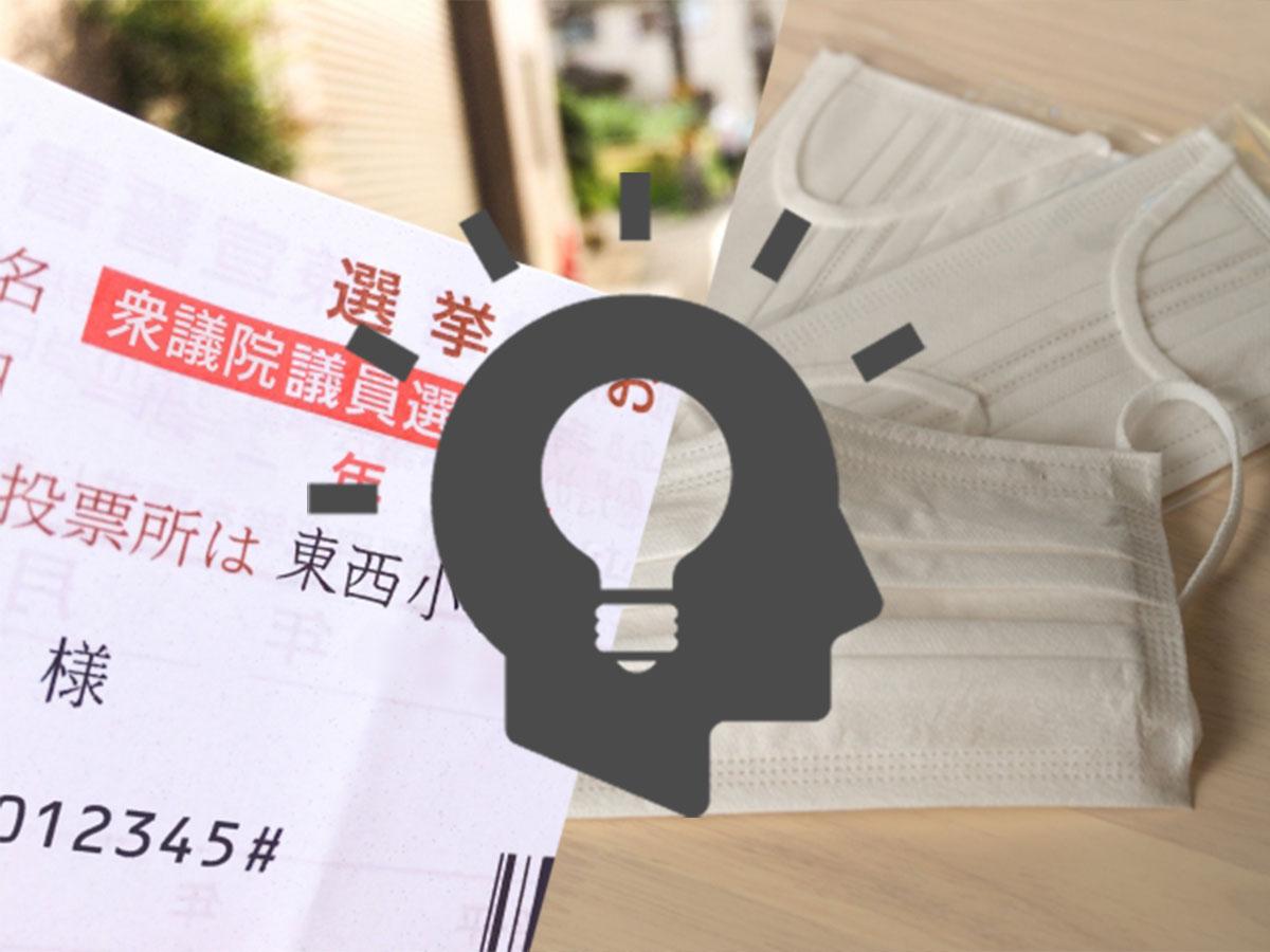 マスク 配給制 選挙管理委員会 仕組み