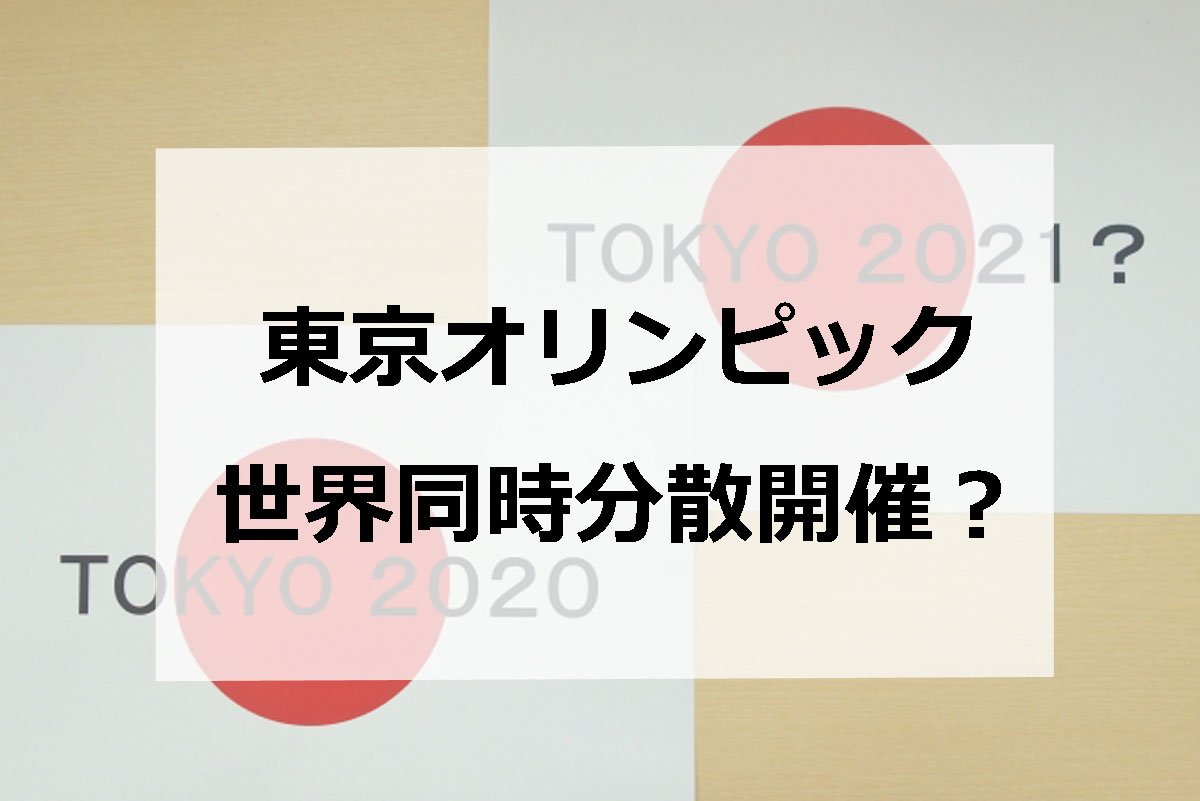 東京オリンピック 世界同時分散開催 中止の対策
