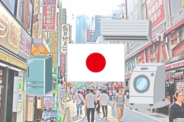 日本の家電ブランド 東芝 東芝ライフスタイル