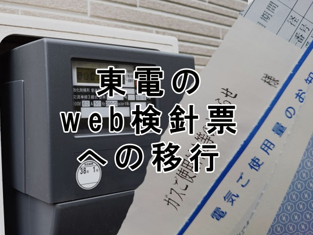 東京電力 東電 web検針票 ペーパーレス化