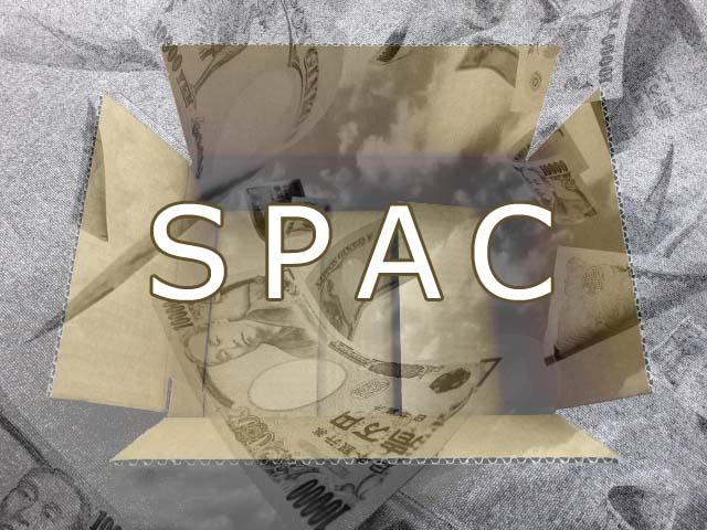 SPAC 空箱上場
