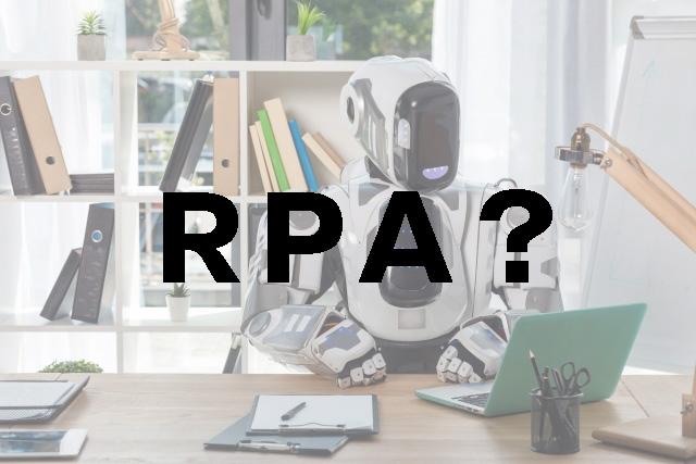 RPAができること