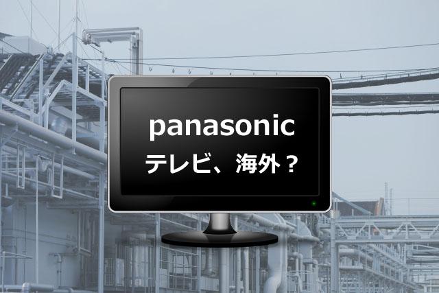 パナソニック panasonic テレビ tv 海外