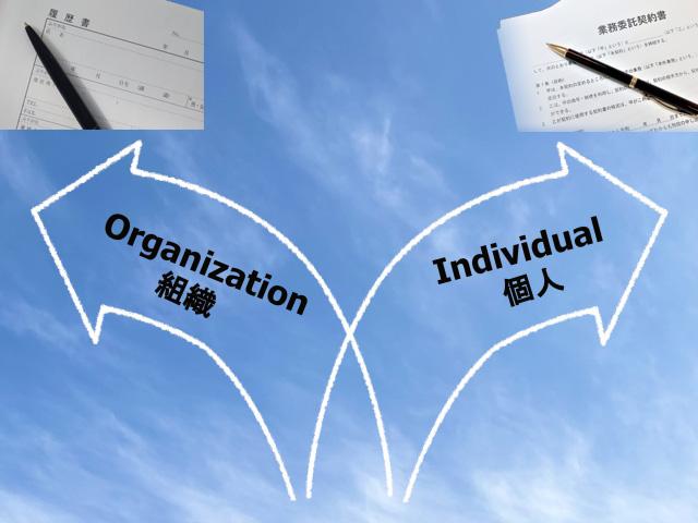 会社(組織)と個人の関係の変化