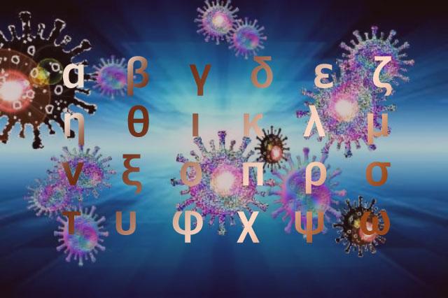 変異株とギリシャ文字