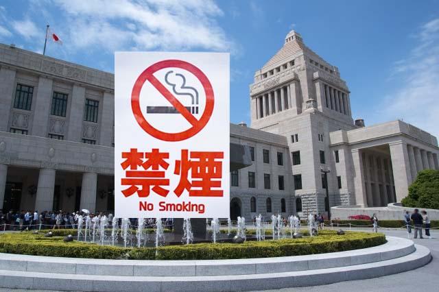 国会と禁煙