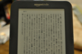 Kindle 文字がきれい