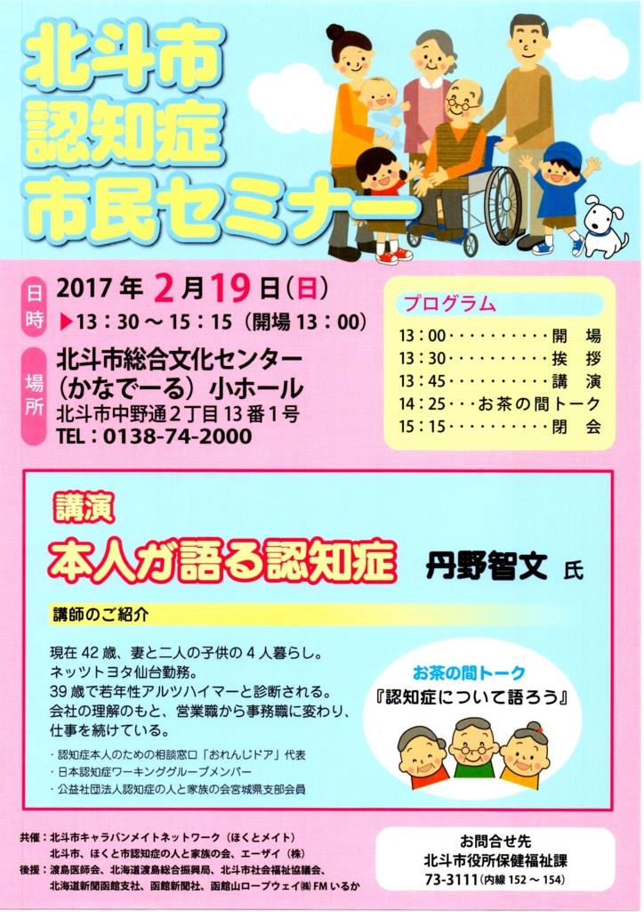 f:id:yoshida_blog:20170109152356j:plain