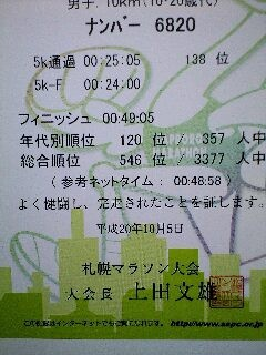 20081025122830