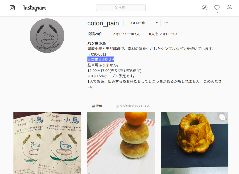 f:id:yoshidaagri:20190113181835p:plain