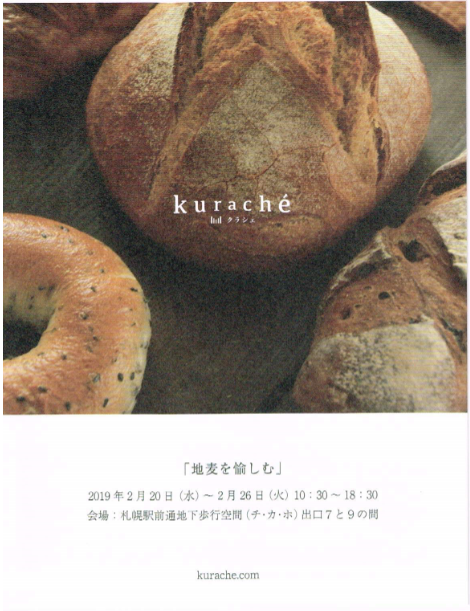 kurache2月