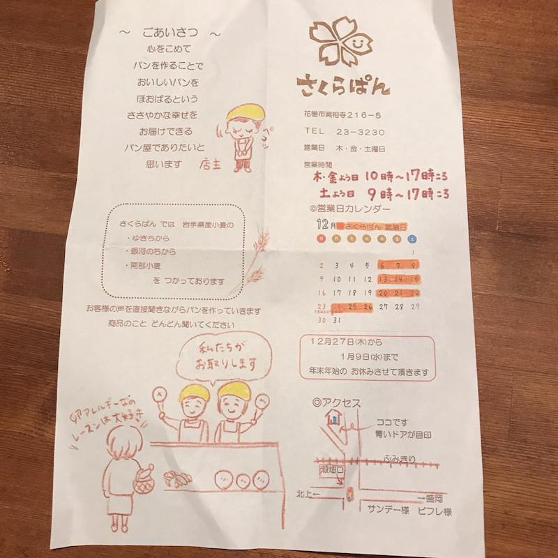 f:id:yoshidaagri:20190326063907j:plain