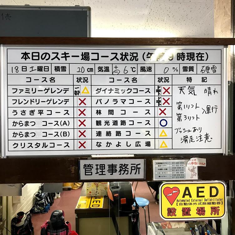 f:id:yoshidaagri:20200118201238j:plain