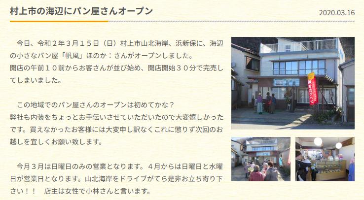 f:id:yoshidaagri:20200329153831p:plain