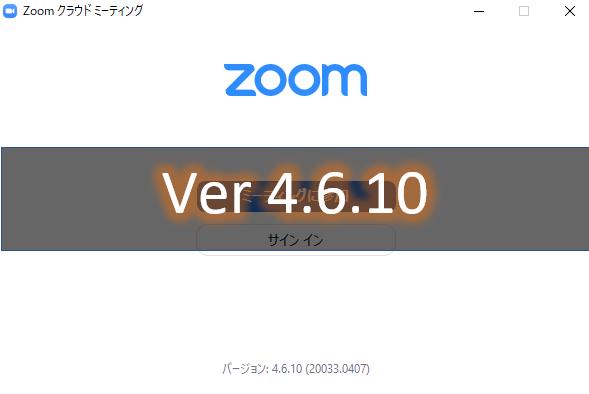 Zoom ver 4.6.10