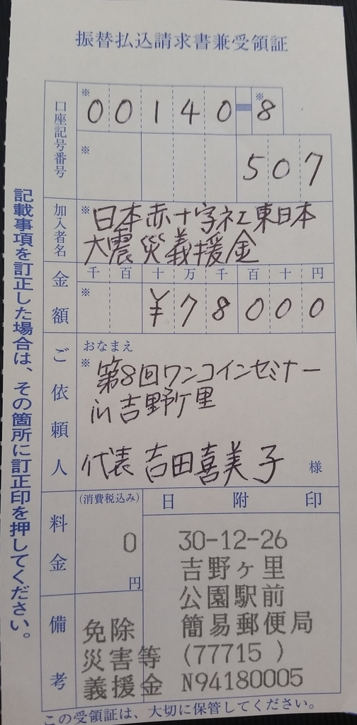f:id:yoshidashigyo:20181227115550j:plain